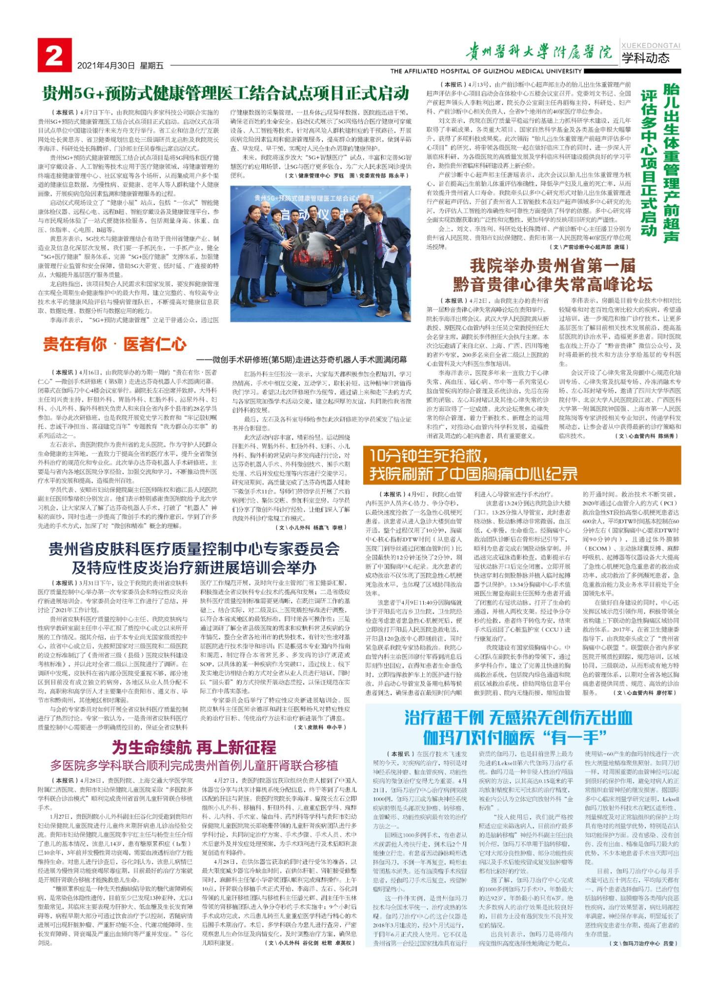 贵医报121期2版