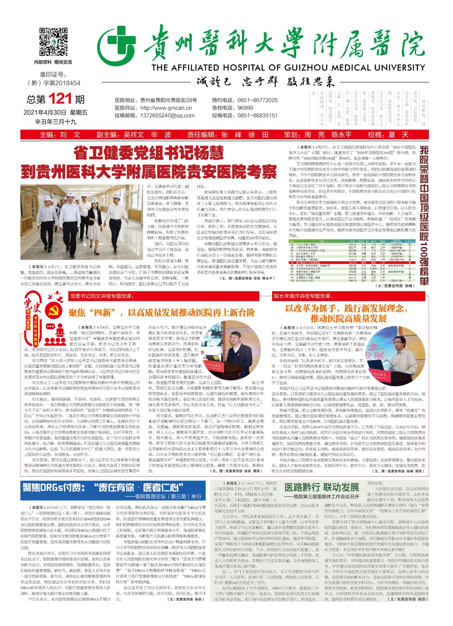 贵医报121期1版(2)