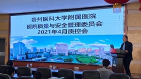 【学党史·强学科】医院质量与安全管理委员会四月质控会召开