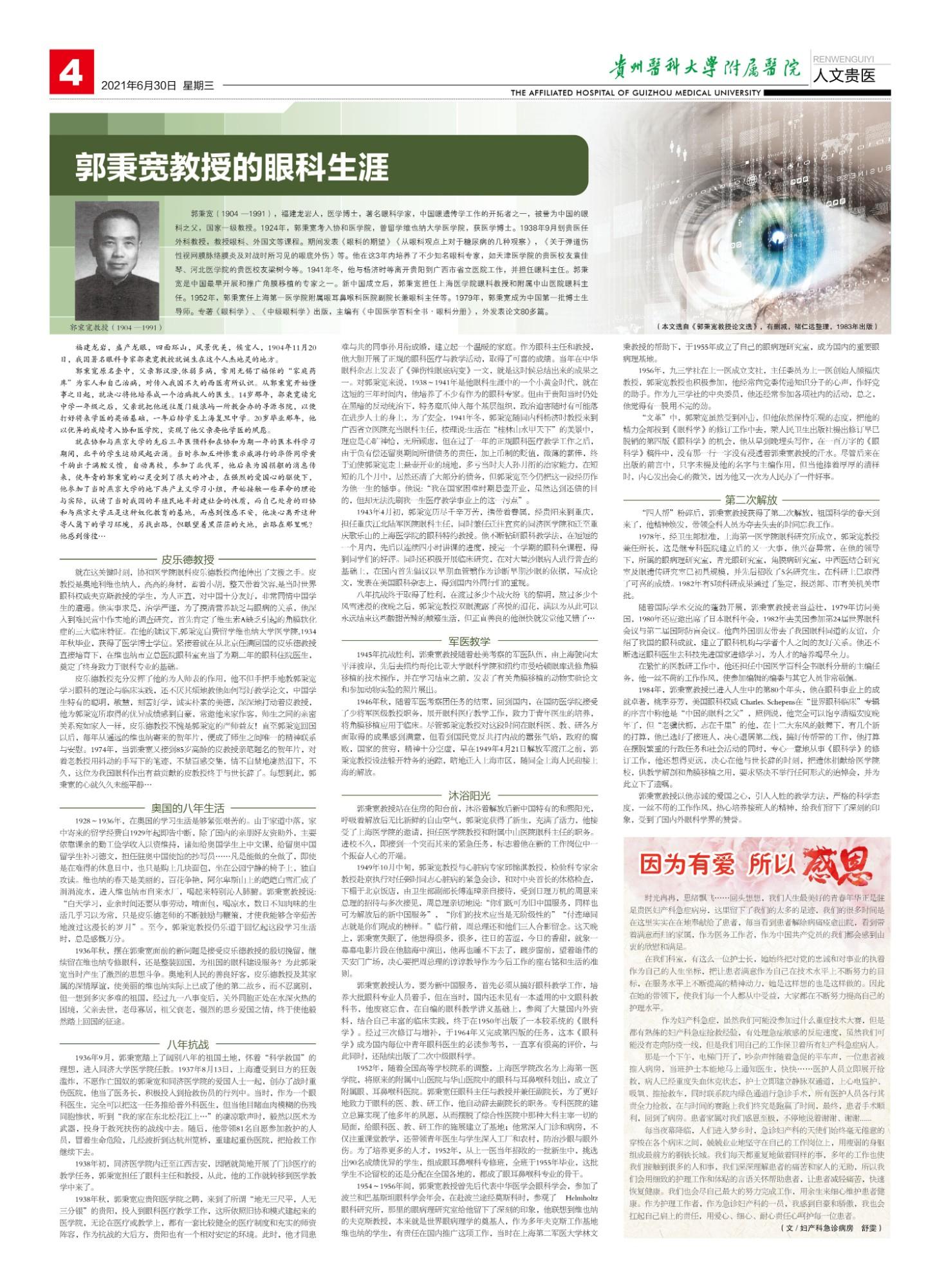 贵医报123期4版