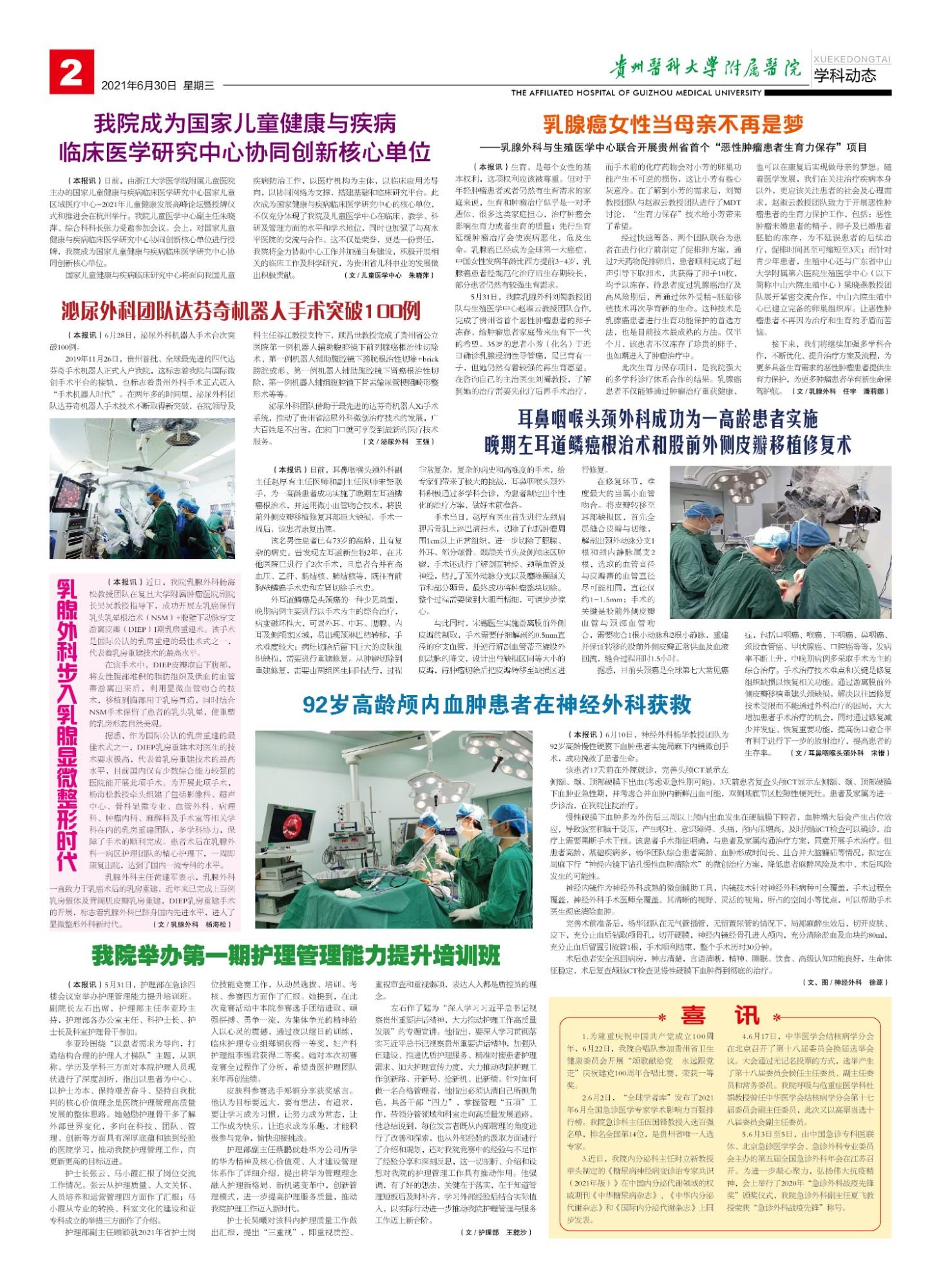 贵医报123期2版