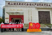 【党史学习教育·警示教育】针灸科党支部开展警示教育