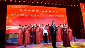 颂歌献给党 奋进新时代——我院举办庆祝中国共产党成立100周年合唱比赛